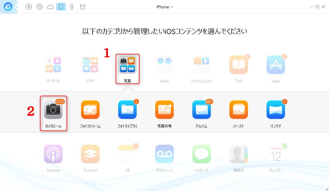 複数選択でiPhoneの写真をiCloudに保存する Step2
