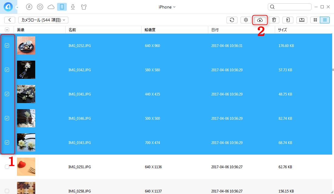 複数選択でiPhoneの写真をiCloudに保存する Step3