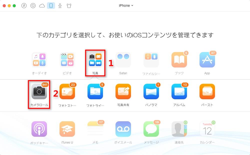 iPhoneからMacに写真を保存する ステップ3