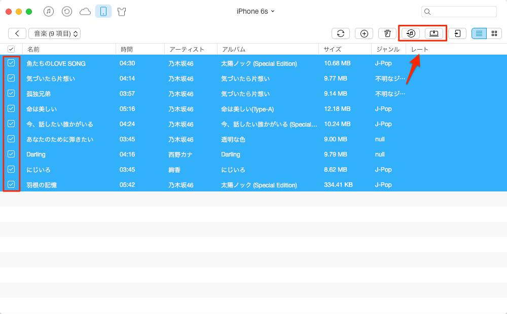 iPhoneの音楽を保存する
