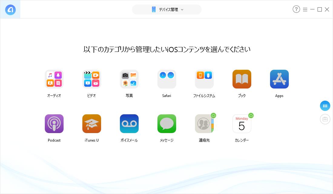 iPhone Xの写真をパソコンに保存する - Step 1