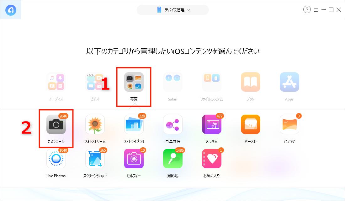 iPhone Xの写真をパソコンに保存する - Step 2