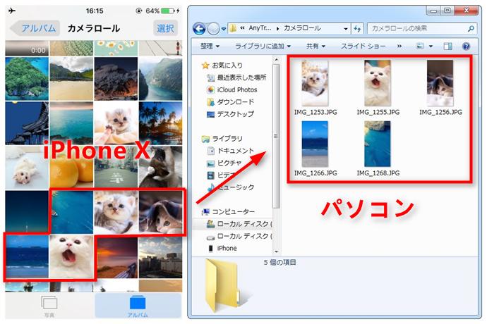 AnyTransでiPhone Xの写真をパソコンに保存する