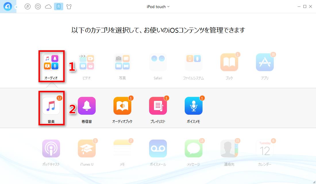 ステップ2:iPodの音楽管理画面に入る