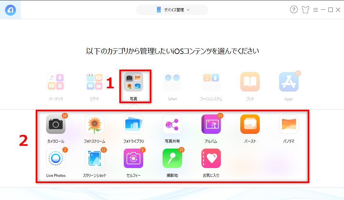 iPhoneの写真をWindowsパソコンに保存する方法 1-2