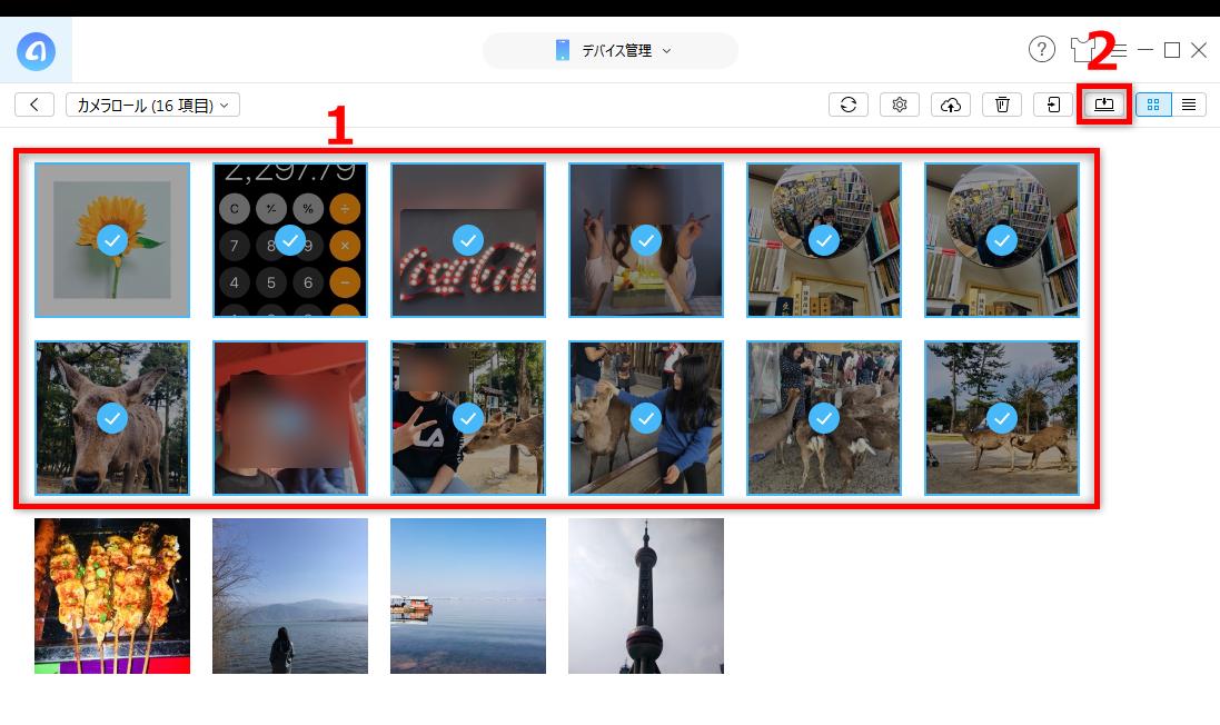 iPhoneの写真をWindowsパソコンに保存する方法 1-3