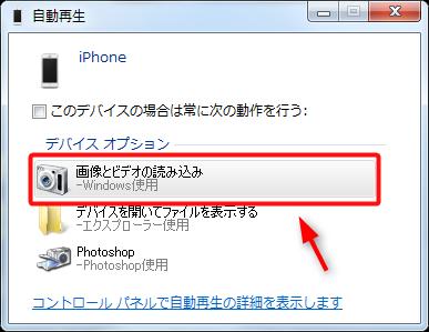 iPhoneの写真をWindowsパソコンに保存する方法 3-1