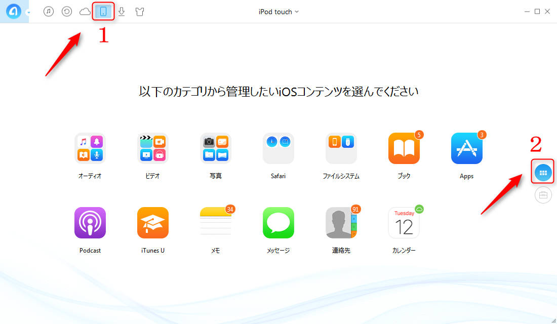 PCにiPod touchの画像を安全に保存する方法 ステップ1