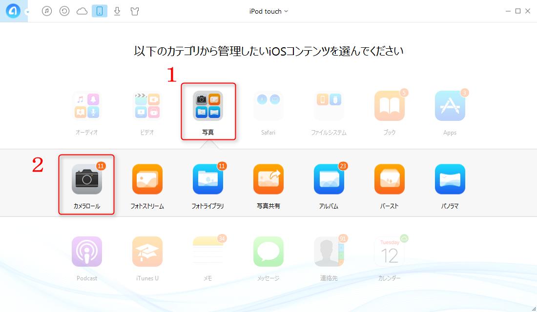 PCにiPod touchの画像を安全に保存する方法 ステップ2