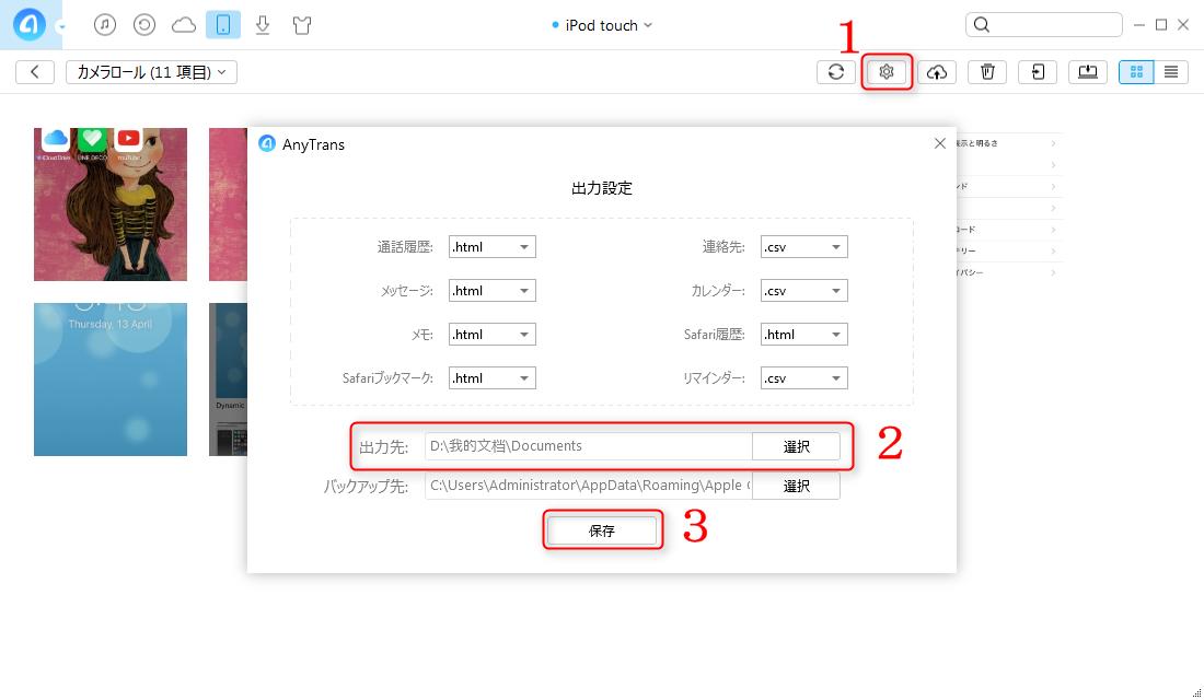 PCにiPod touchの画像を安全に保存する方法 ステップ3