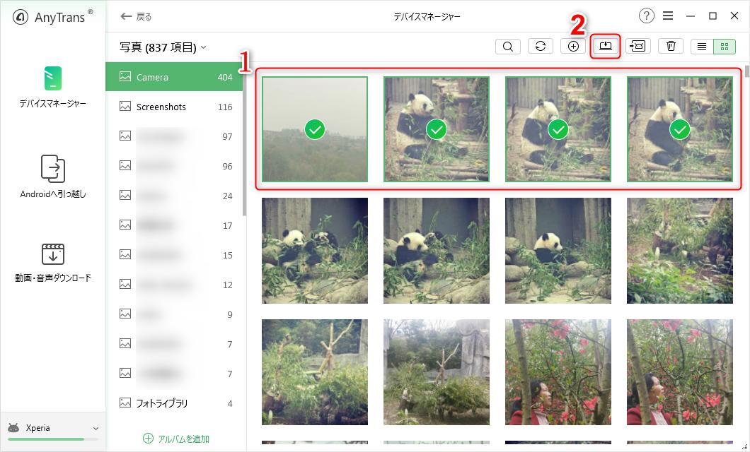 Xperiaの画像をパソコンに保存する方法 3