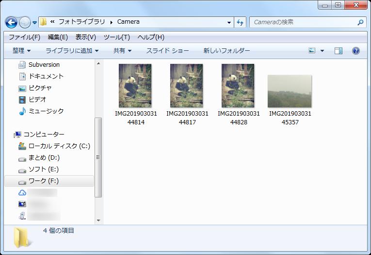 Xperiaの画像をパソコンに保存する方法