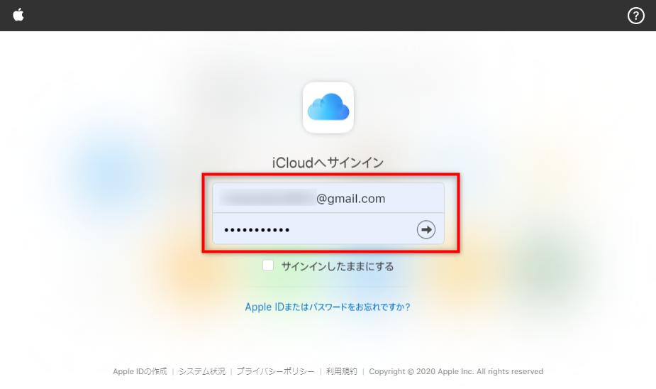 iCloud IDでサインイン