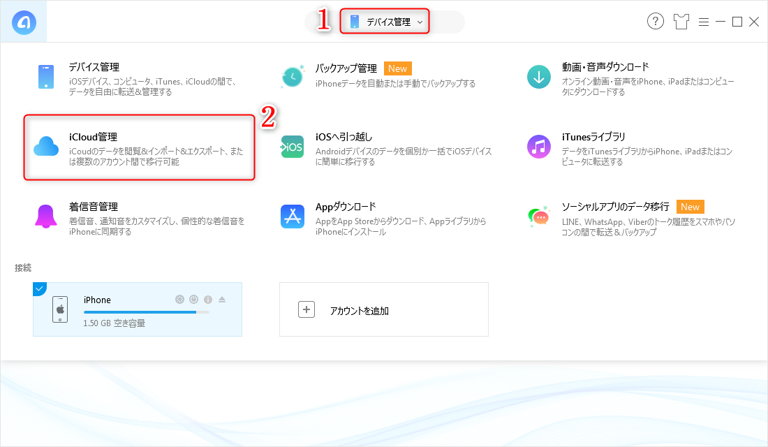 Step 2 AnyTrans for iOSを立ち上げる