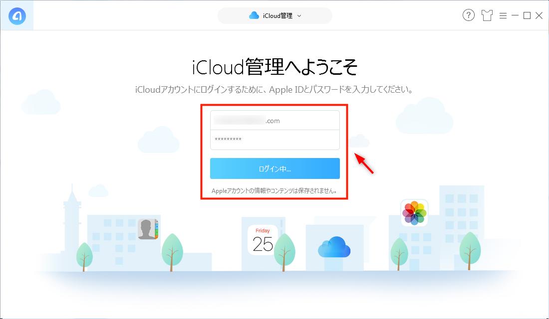 Step 3 iCloudにサインインする