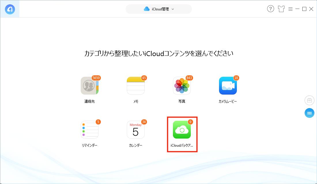 Step 4 iCloudバックアップに入る