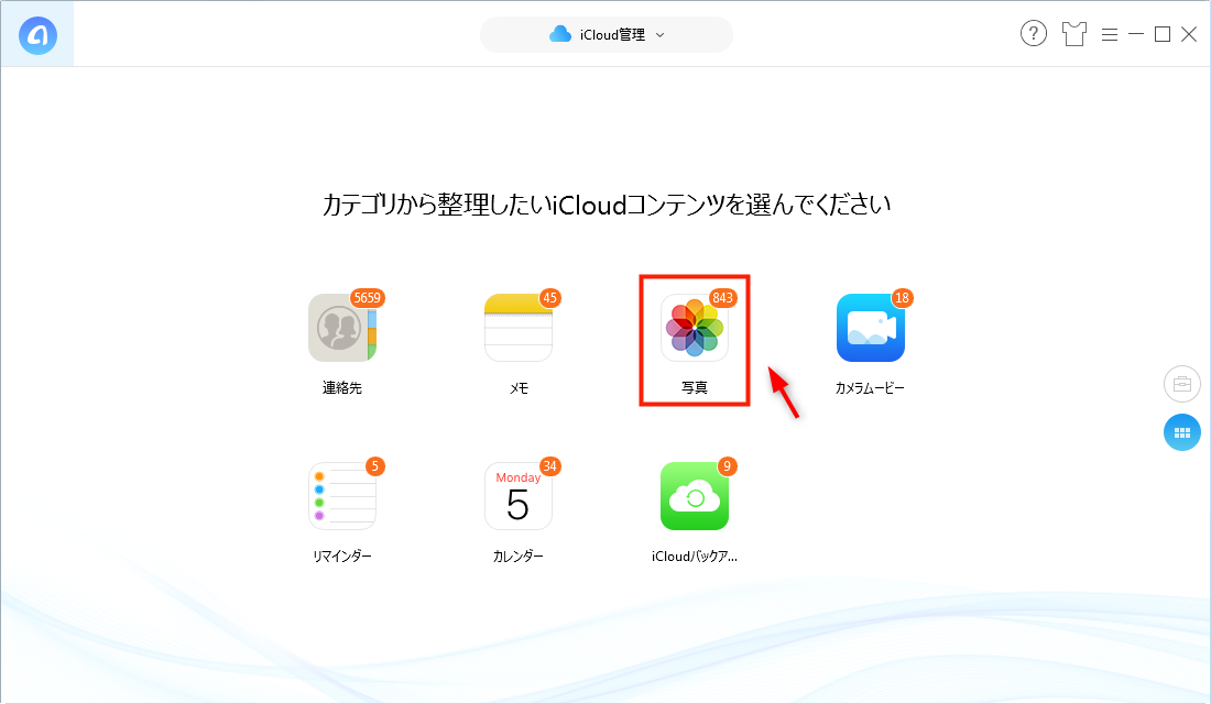 AnyTrans for iOSでiCloudフォトライブラリから写真をパソコンに保存する