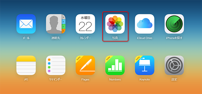 iCloudフォトライブラリから写真をパソコンに保存する ステップ2
