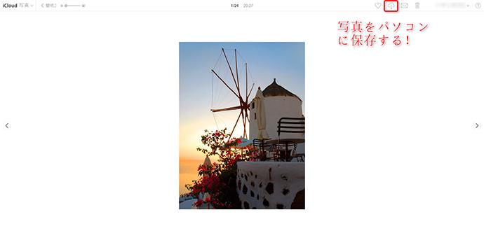 iCloudフォトライブラリから写真をパソコンに保存する ステップ3