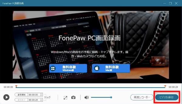 写真元:fonepaw.jp - 動画保存を選択