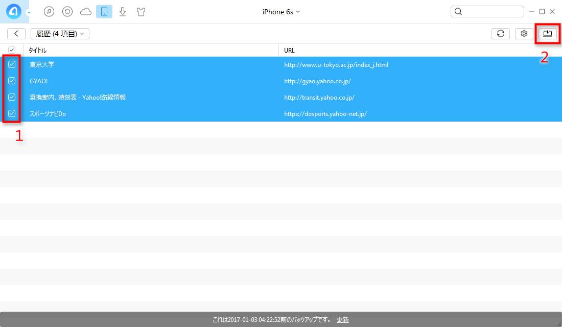 ステップ3:iPhone 6sのSafari履歴をパソコンに保存する