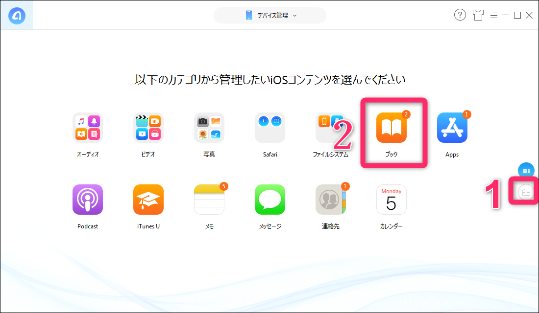 iBooks中のPDFファイルをパソコンに転送