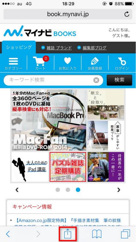 写真元:book.mynavi.jp ステップ1、シェアアイコンをクリックする