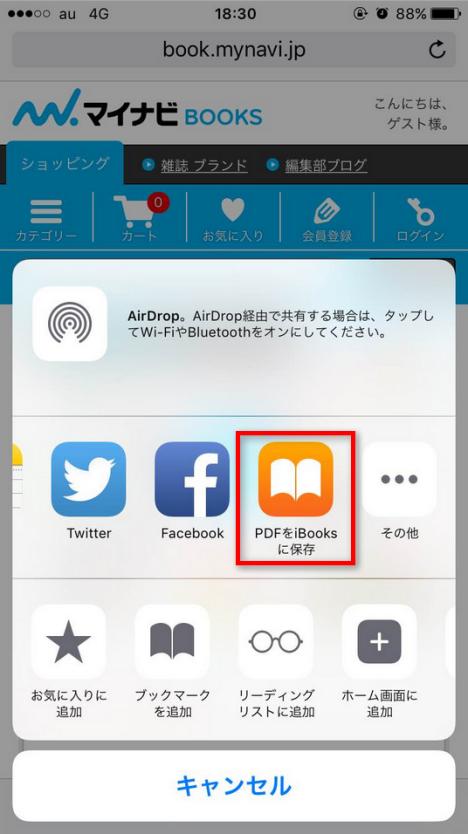 写真元:book.mynavi.jp ステップ2、「PDFをiBooksに保存」を選択する