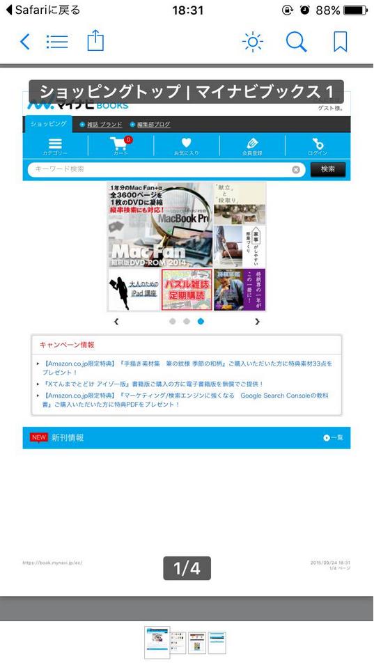 写真元:book.mynavi.jp ステップ3、PDFをiBooksに保存する