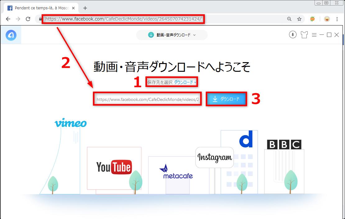 URLをコピーするだけで動画をダウンロード・保存する