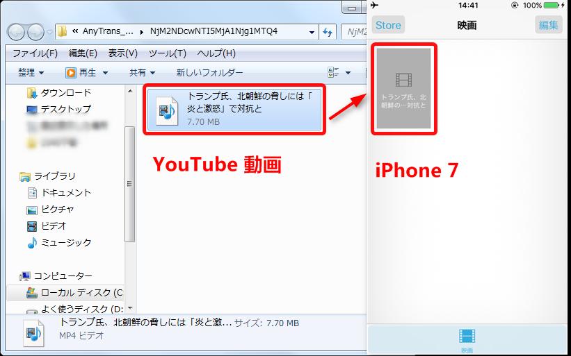 PC&iPhone 7で確認確認する