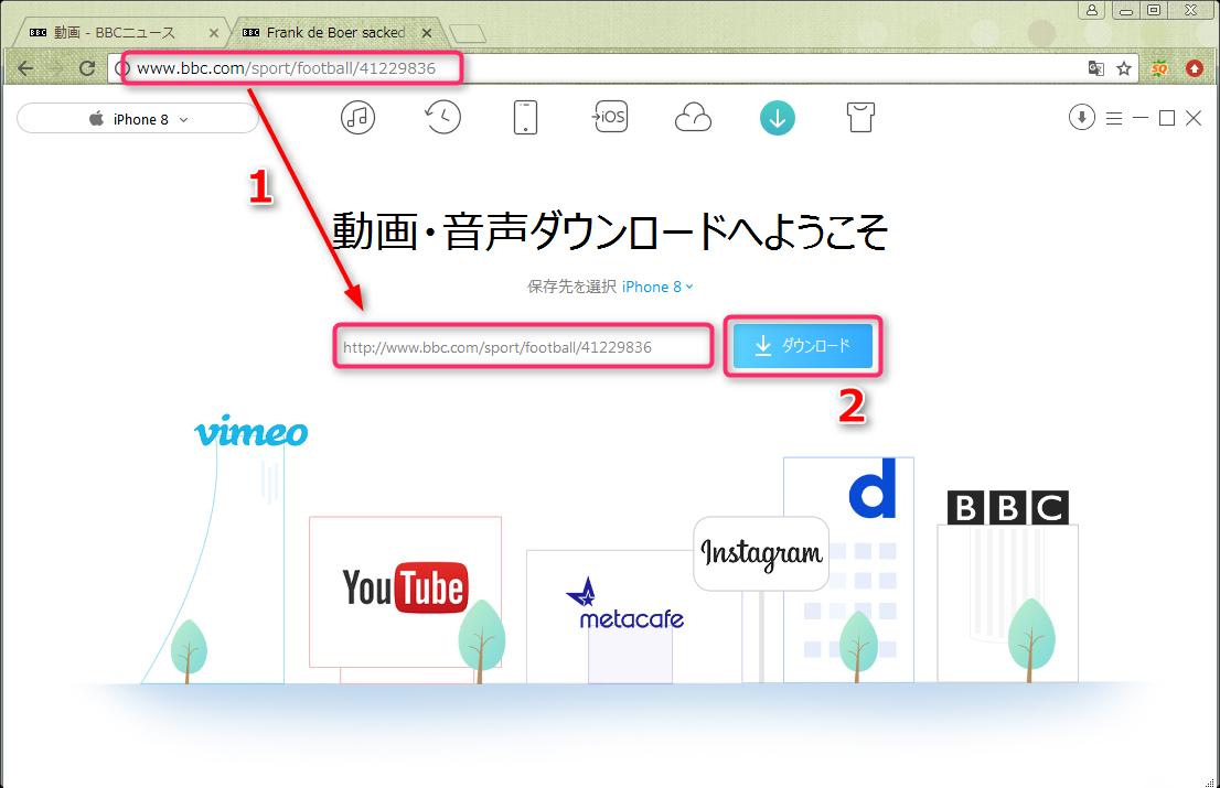 無料で動画をiPhone 8に保存する方法 Step 2