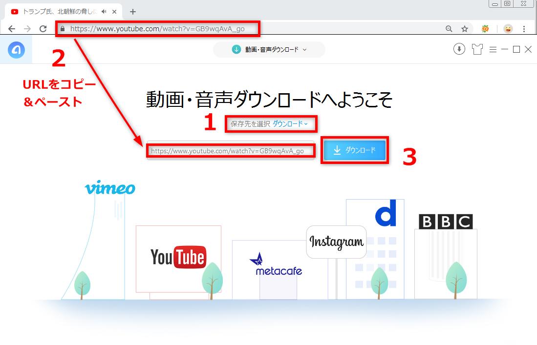 Safari経由で動画をダウンロード・保存する方法
