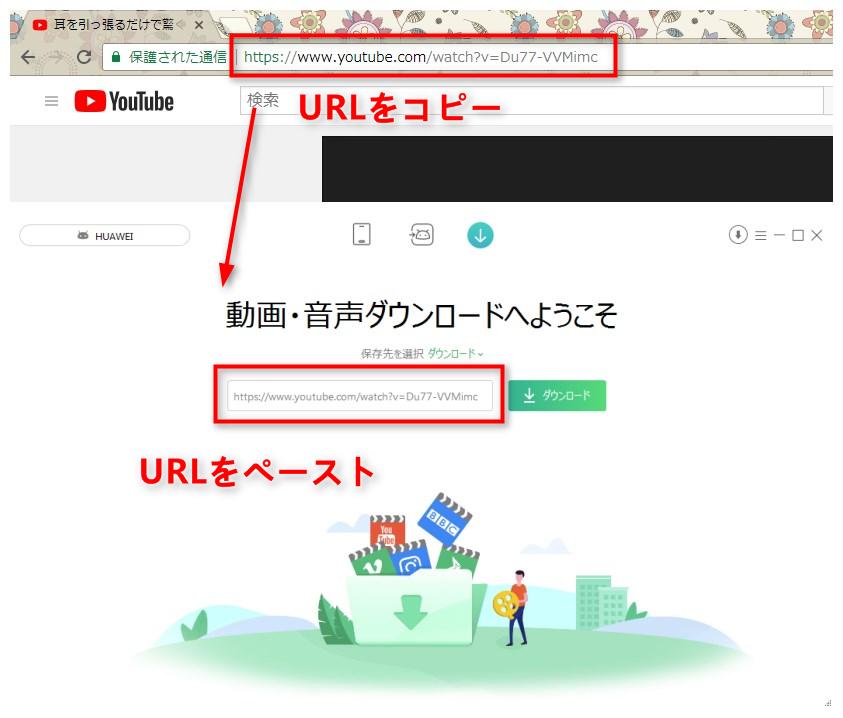 YouTubeからAndroidに動画を保存する Step 2