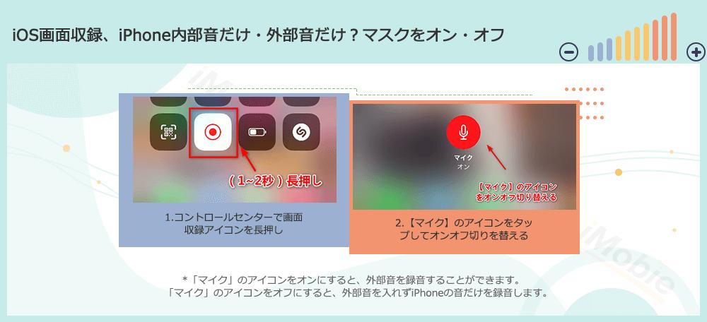 iOS画面収録