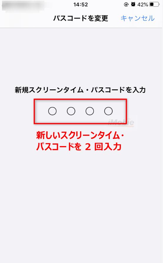 iPhone・iPad本体で忘れたスクリーンタイム・パスコードを変更する方法