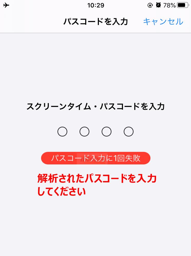 iPhoneの機能制限パスコードを忘れた時の解析方法1