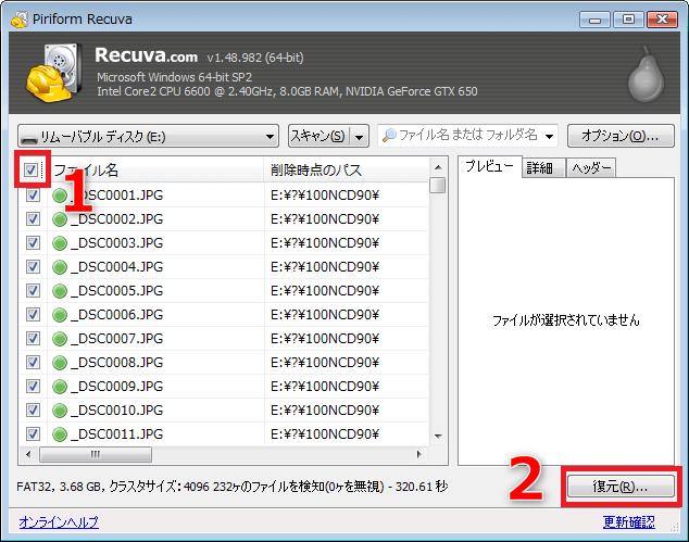スマホのSDカードからデータを復旧する方法 写真元:jisaku-pc