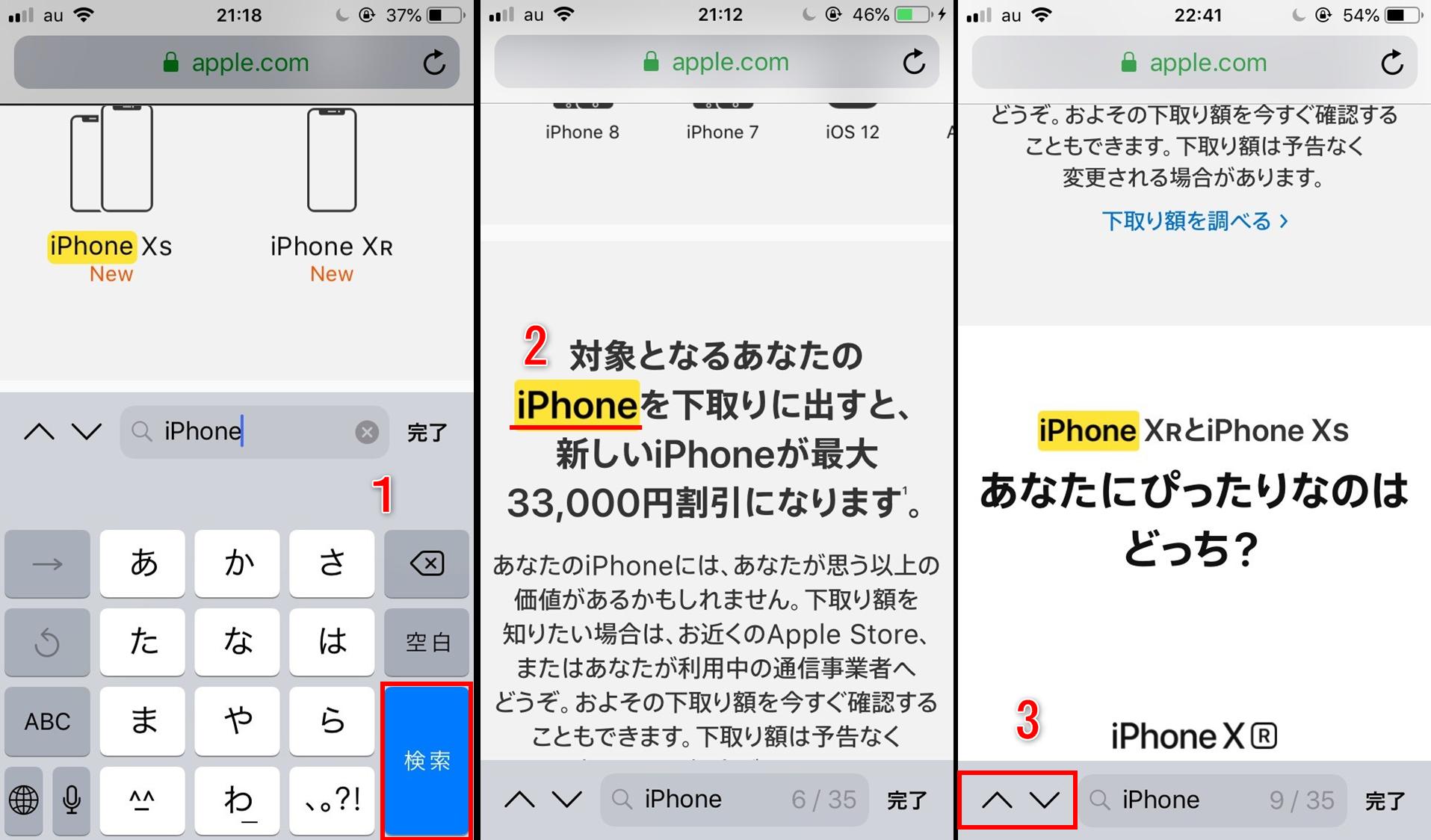 iPhoneのSafariでページ内検索するテクニック②