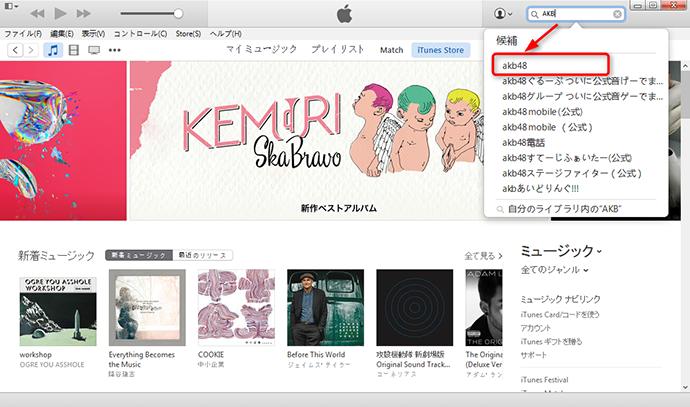 iTunes Storeで検索欄に文字を入力する