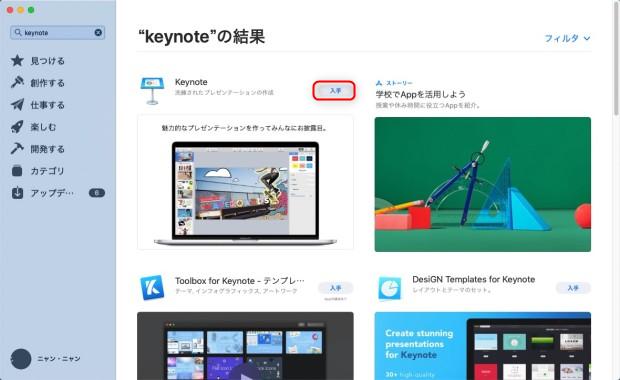 App StoreでKeynoteをダウンロード