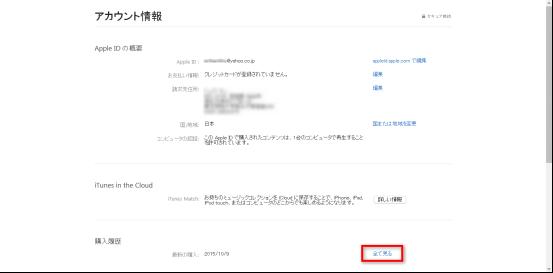 iTunesでiPhone/iPadの購入履歴を確認する方法