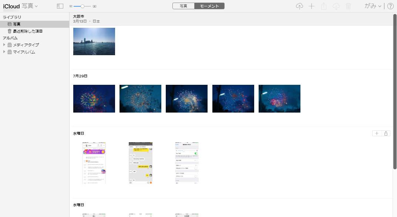 PCでiCloudの写真を見る方法 1-3