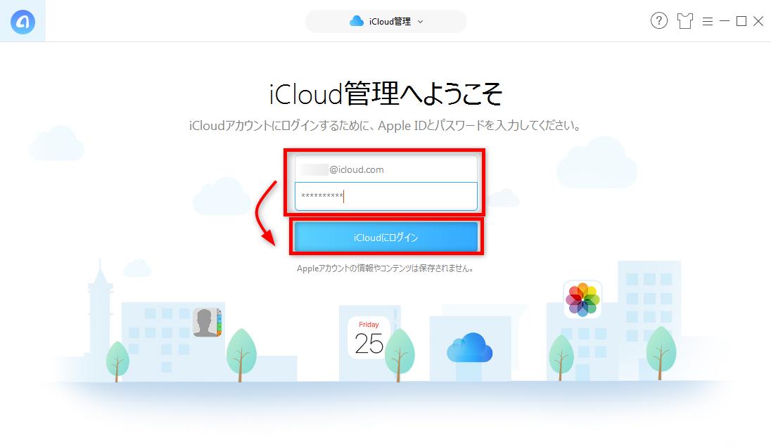 PCでiCloudの写真を見る方法 2-3