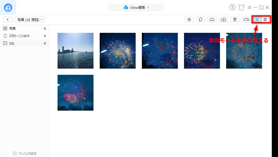 PCでiCloudの写真を見る方法 2-5