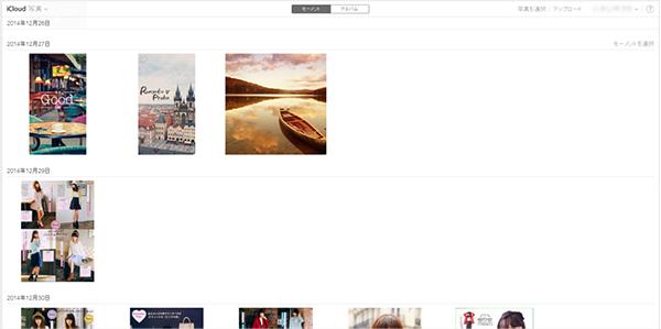 ブラウザでiCloudの写真を見る ステップ3