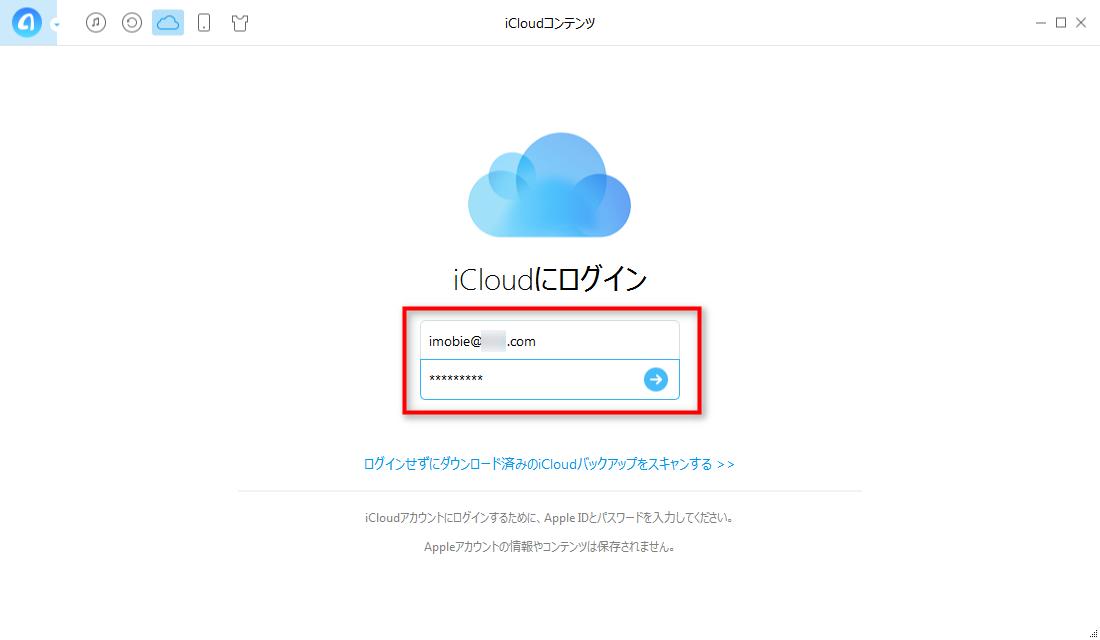 PCでiCloudの写真を見る方法 ステップ3