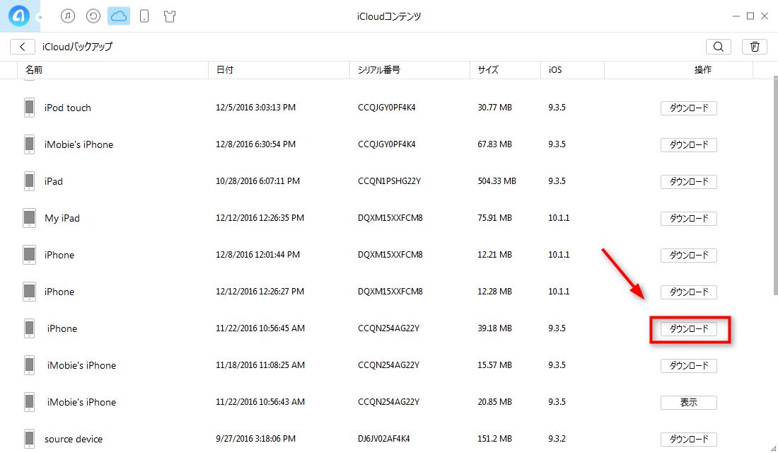 PCでiCloudの写真を見る方法 ステップ4