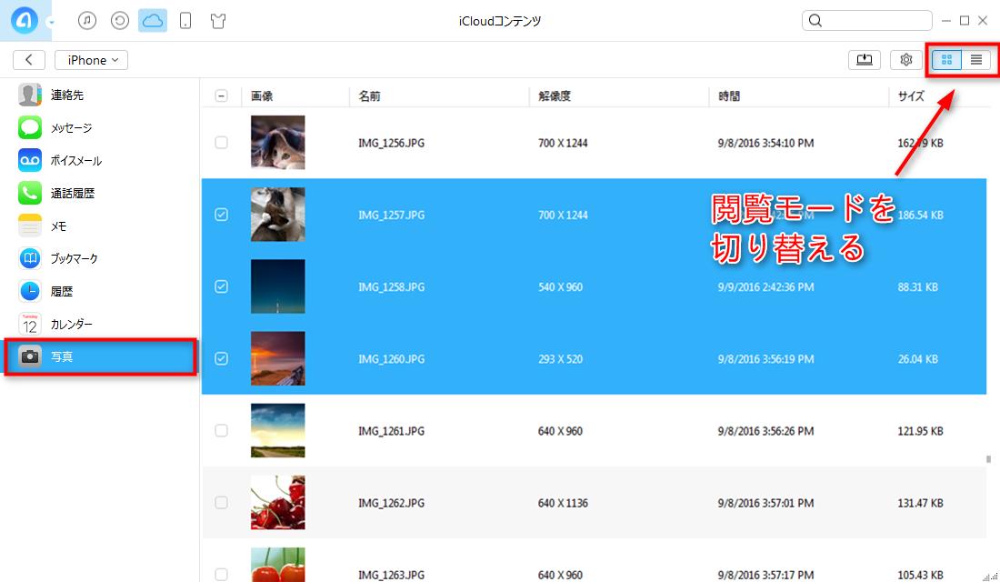 PCでiCloudの写真を見る方法 ステップ5