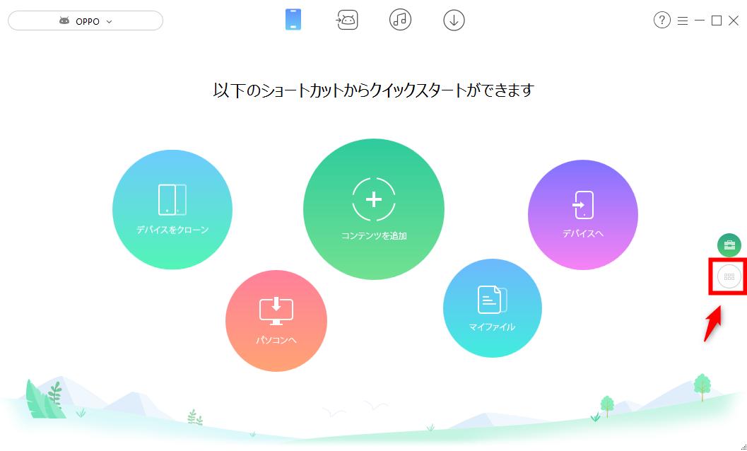 AndroidのファイルをUSBメモリーに転送する-step2